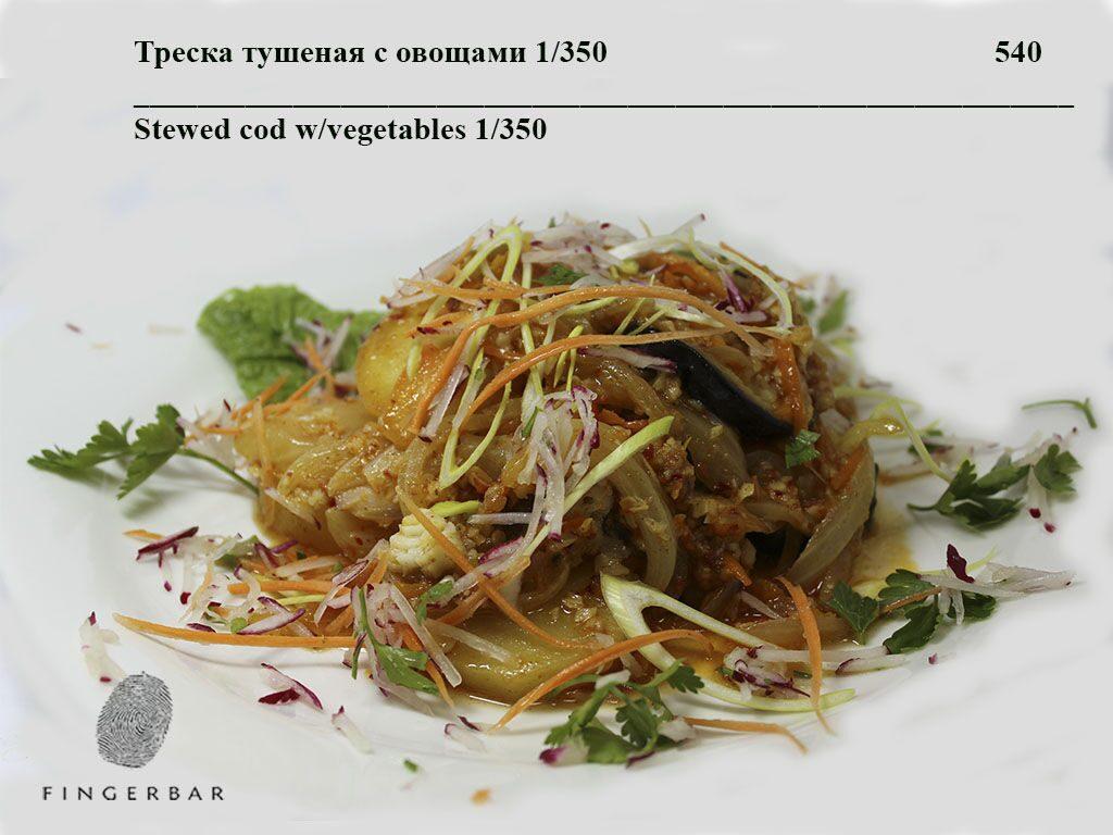 Треска тушеная с овощами рецепты рецепт